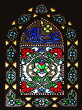 Arte de la ventana del otomano Imágenes de archivo libres de regalías