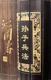 Arte de Sun Tsuâs de la guerra Imagenes de archivo