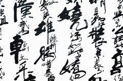Arte di scrittura a mano cinese fotografia stock