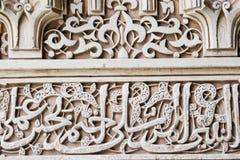 Arte e arquitetura islâmicas Imagens de Stock
