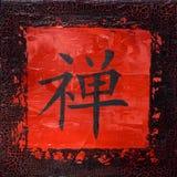 Arte -final com caráter chinês ilustração do vetor