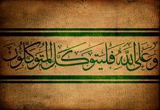 Arte islámico fotografía de archivo libre de regalías