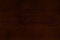 Arte islámico ilustración del vector