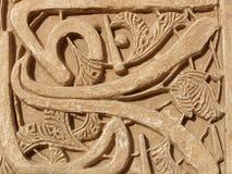 Arte islámico Imágenes de archivo libres de regalías