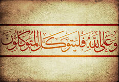 Arte islamica Fotografia Stock