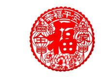 Arte lunar chinesa do corte do papel do ano novo Fotografia de Stock