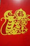 Arte popular chino del papel-corte imágenes de archivo libres de regalías