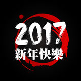 Arte tipografica bianca di vettore del nuovo anno 2017 cinesi felici Fotografia Stock Libera da Diritti