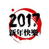 Arte tipografica nera di vettore del nuovo anno 2017 cinesi felici Immagini Stock Libere da Diritti