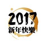 Arte tipografica nera di vettore del nuovo anno 2017 cinesi felici Fotografia Stock Libera da Diritti