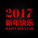 Arte tipografica rossa di vettore del nuovo anno 2017 cinesi felici Fotografia Stock Libera da Diritti