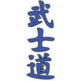 ARTI del geroglifico bushido.MARTIAL Immagini Stock Libere da Diritti