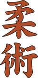 ARTI di hieroglyph_Jiu-jutsu .MARTIAL di kanji di Simbol Fotografia Stock Libera da Diritti