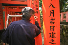 Artist writes donated name on torii gates Stock Photos
