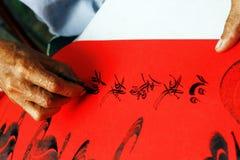 Artiste de calligraphie du Vietnam photo libre de droits