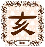 Artistic background with boar ideogram. An artistic image with the ideogram of boar. An image which can be used in all projects about chinese zodiac Royalty Free Stock Photos