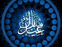 Artistic background with islamic zoha Stock Image