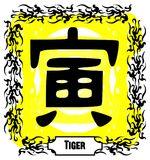 Artistic background with tiger ideogram isolated Stock Image