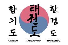 Arts martiaux coréens avec le yin coréen yang illustration stock