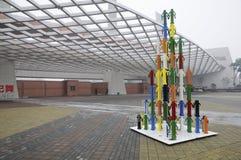 Arts modernes (21èmes UNIMA) Image libre de droits