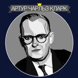 Artur Чарльз Klark Стоковые Фото