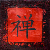 Artwork with chinese character royalty free stock image