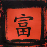 Artwork with chinese character Stock Photography