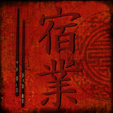 Artwork chinese karma Stock Image