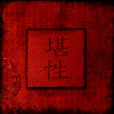 Artwork chinese patience Stock Photo