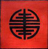 Artwork with chinese symbol Stock Photography