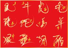 The artwork of Golden Ink calligraphy to write Chinese zodiac signs. The Chinese animal zodiac is a 12-year cycle of 12 signs. Each year is represented by an Royalty Free Stock Image