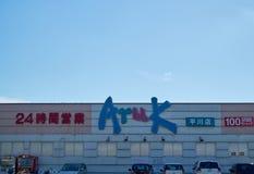 Aruk is een supermarkt opent 24 uren Royalty-vrije Stock Afbeeldingen