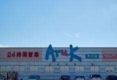 Aruk jest supermarketem otwiera 24 godziny Obrazy Royalty Free