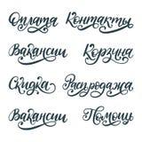 As frases escritas à mão descontam, a ajuda, a cesta, a venda etc. Tradução do russo Grupo cirílico da caligrafia do vetor ilustração do vetor