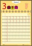As jovens crianças aprendem escrever os números, trabalhos de casa para crianças Imagem de Stock
