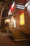 As lojas de roupa e a loja de lembranças fechados no amanhecer mim Fotografia de Stock Royalty Free