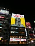 Asahi immagine stock