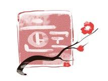 asain kwiatów znak Zdjęcia Stock