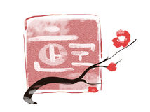 Asain sign with flowers. Sumi-e of print sign of Korea and asian flowers Stock Photos