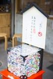 Asakura -日本, 2016年2月18日: :任意时运纸在bo 库存照片
