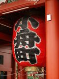 Asakusa sensoji temple Stock Photo