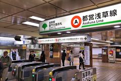 Asakusa Station Royalty Free Stock Image
