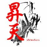 ascension Évangile dans le kanji japonais illustration libre de droits