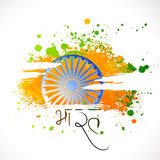 Ashoka Wheel for Indian Independence Day. Royalty Free Stock Photo