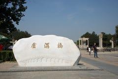 Asiático China, Pekín, puente de Lugou, lugares del interés histórico y belleza escénica Foto de archivo libre de regalías