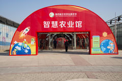 Asia China, Beijing, agricultural carnival,Indoor exhibition hall entrance Stock Photo