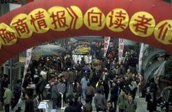 ASIA CHINA CHONGQING Imagenes de archivo