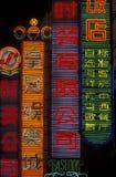 ASIA CHINA SHANGHAI Stock Image