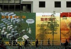 ASIA CHINA XIAN Stock Photos