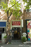 Asian China, Beijing, 798 Art district,DAD�Dashanzi Art District Royalty Free Stock Photo